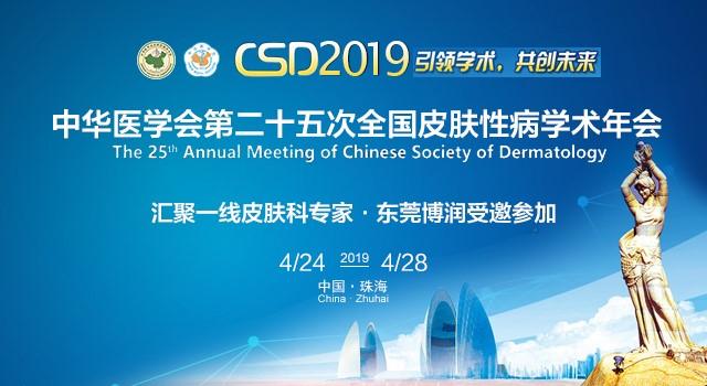 我院受邀参加中华医学会第二十五次全国皮肤性病学术年会
