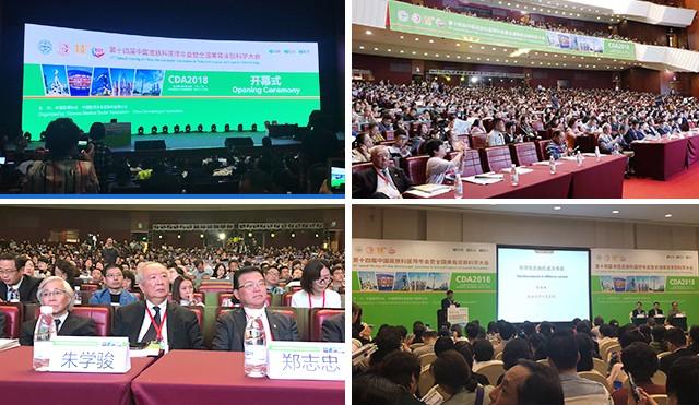 我院受邀参加第十四届中国皮肤科医师年会