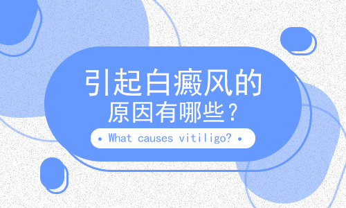 白癜风的病发诱因都有哪些