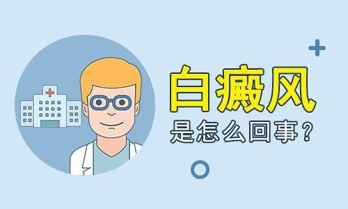 白癜风患者生活中的诱发病因和预防