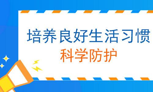 预防白癜风有哪些好的建议问东莞博润